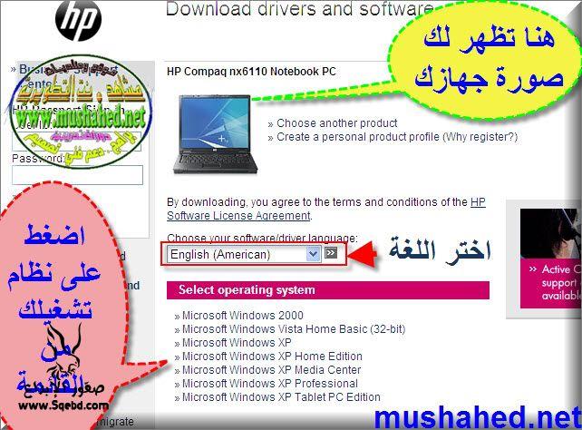 ����� ����� �� ������� hp � compaq �� ����� ����� ��������, HP & Compaq Drivers 2013_1384628996_307.