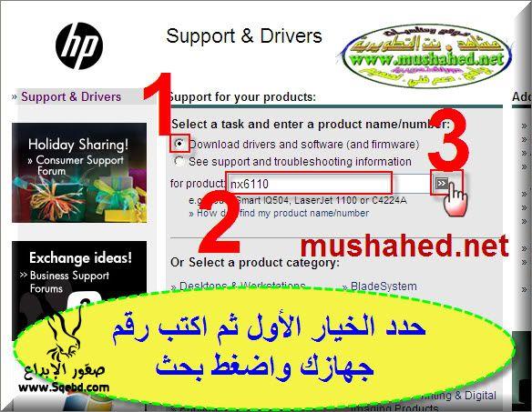 ����� ����� �� ������� hp � compaq �� ����� ����� ��������, HP & Compaq Drivers 2013_1384628996_824.