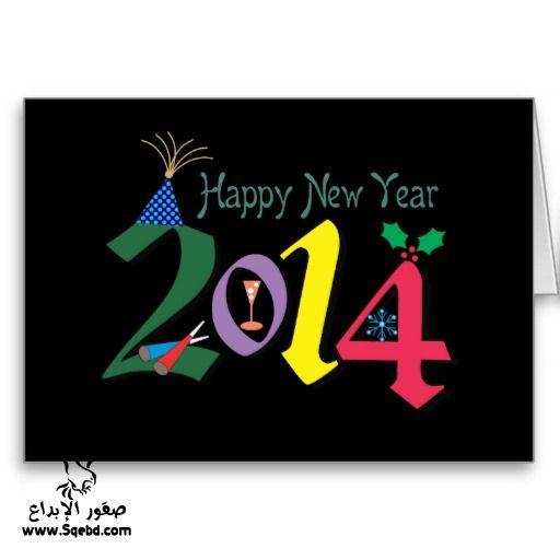 مسجات رأس السنة 2017 جميله جداً , Happy new year 2018 2013_1385008182_433.