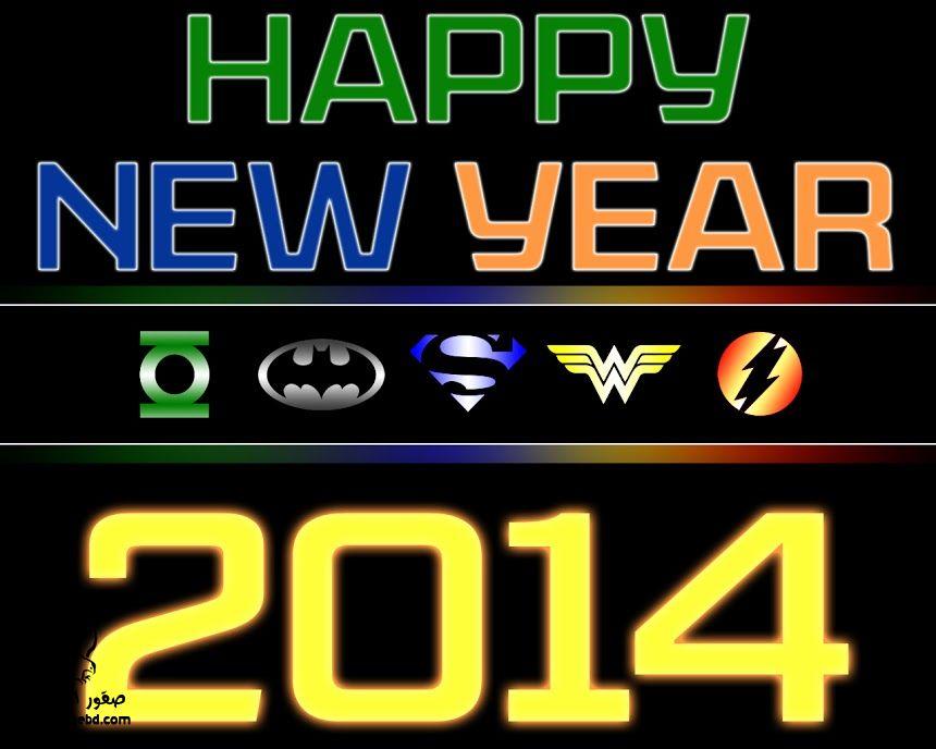 مسجات رأس السنة 2017 جميله جداً , Happy new year 2018 2013_1385008224_414.