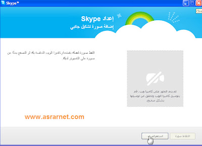 ��� ��� ���� ����� ��� ������� ������ ������ ������ �� , Skype and email to download the Skype softw 2013_1386178262_865.