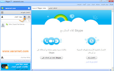 ��� ��� ���� ����� ��� ������� ������ ������ ������ �� , Skype and email to download the Skype softw 2013_1386178262_887.