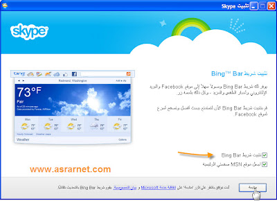 ��� ��� ���� ����� ��� ������� ������ ������ ������ �� , Skype and email to download the Skype softw 2013_1386178263_339.