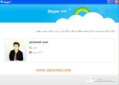 ��� ��� ���� ����� ��� ������� ������ ������ ������ �� , Skype and email to download the Skype softw 2013_1386178263_855.
