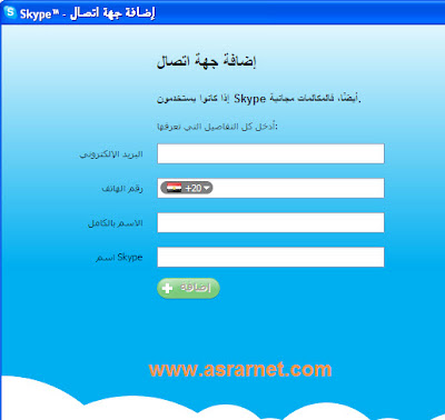 ��� ��� ���� ����� ��� ������� ������ ������ ������ �� , Skype and email to download the Skype softw 2013_1386178263_956.