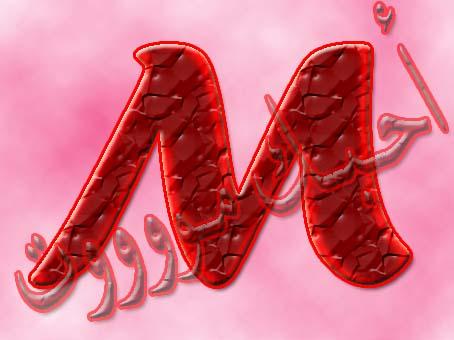 صور حرف M احلى الصور لحرف M صقور الإبدآع