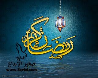 ���� ��� ��� ����� , ��� ������� ���� , Pictures Ramadan 2016 test_1370883656_815.