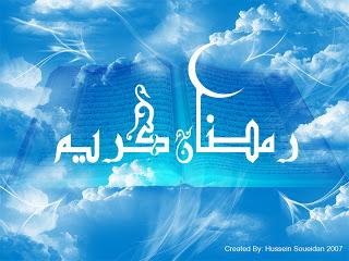 ���� ��� ��� ����� , ��� ������� ���� , Pictures Ramadan 2016 test_1370883657_237.