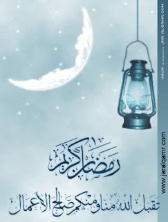 ���� ��� ��� ����� , ��� ������� ���� , Pictures Ramadan 2016 test_1370883657_965.