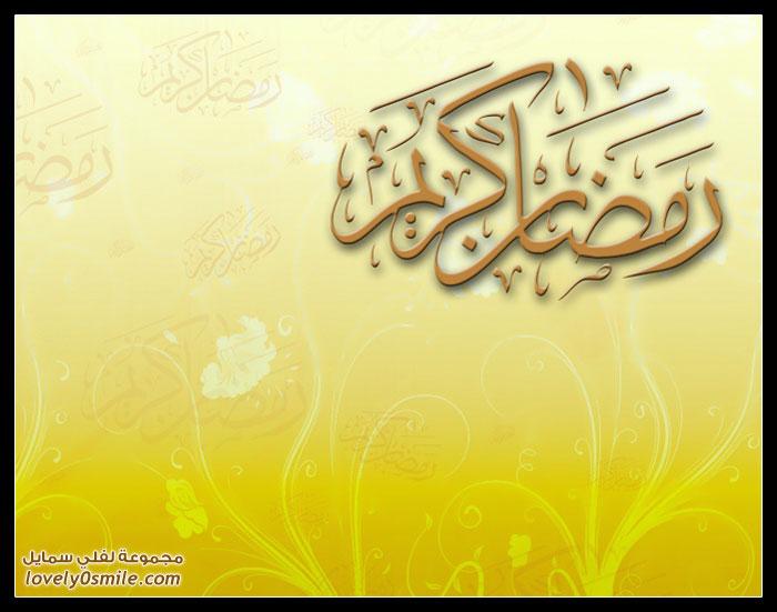 ���� ��� ��� ����� , ��� ������� ���� , Pictures Ramadan 2016 new_1433577519_142.j