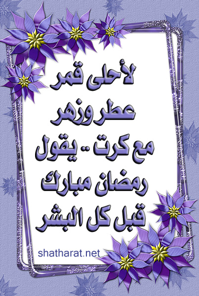 ���� ��� ��� ����� , ��� ������� ���� , Pictures Ramadan 2016 new_1433577519_781.j