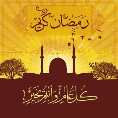 ���� ��� ��� ����� , ��� ������� ���� , Pictures Ramadan 2016 new_1433577519_966.j
