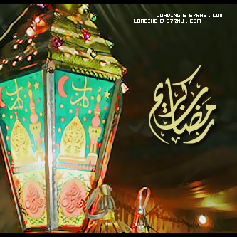 ����� ��� ��� ������� , ���� ������ ����� , Covers Facebook Ramadan 2016 new_1433578805_199.p