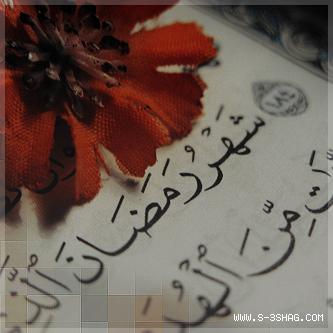 ����� ��� ��� ������� , ���� ������ ����� , Covers Facebook Ramadan 2016 new_1433578805_593.j