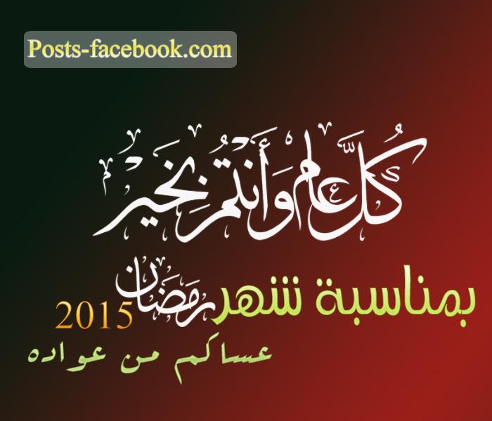 ����� ��� ��� ������� , ���� ������ ����� , Covers Facebook Ramadan 2016 new_1433578805_709.j