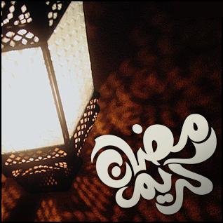 ����� ��� ��� ������� , ���� ������ ����� , Covers Facebook Ramadan 2016 new_1433578805_714.p