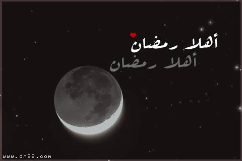 ����� ��� ��� ������� , ���� ������ ����� , Covers Facebook Ramadan 2016 new_1433578805_882.p