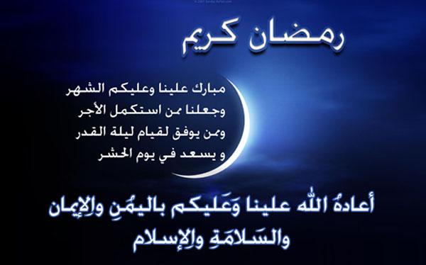 اجدد رسائل بمناسبة رمضان