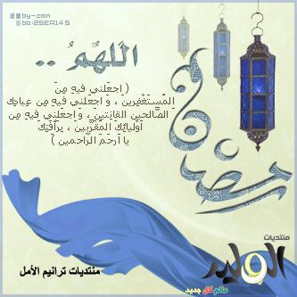 ��� ����� ���� 2016 , ���� ������ ������� , Bostadt Ramadan 2016 new_1433589152_658.p