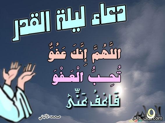 ���� ����� ������� , ��� ���� ����� ��������� , Laylat al-Qadr in Ramadan 2016 new_1433593675_568.j