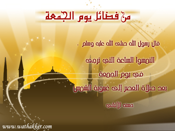 ���� ������ �� ����� , ����� ���� ������ , Friday prayers in Ramadan 2016 new_1433597166_458.j