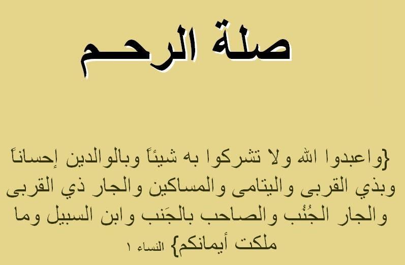 ����� ���� ������� , ��� ��� ����� �� ����� , Ramadan and kinship 2016 new_1433600755_781.j