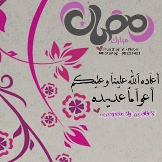 ������ �������� ����� ���� , ������� ������� ,  Instagram Ramadan Kareem new_1433611263_226.j