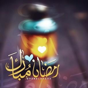 ������ �������� ����� ���� , ������� ������� ,  Instagram Ramadan Kareem new_1433611266_403.j