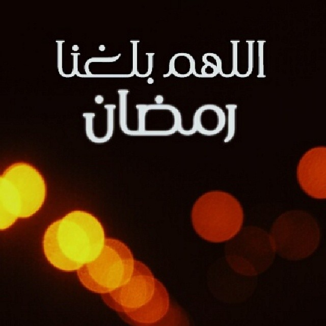 ������ �������� ����� ���� , ������� ������� ,  Instagram Ramadan Kareem new_1433611266_603.j