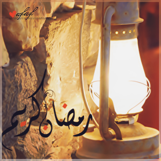 ������ �������� ����� ���� , ������� ������� ,  Instagram Ramadan Kareem new_1433611267_174.p