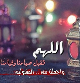 ������ �������� ����� ���� , ������� ������� ,  Instagram Ramadan Kareem new_1433611267_719.p