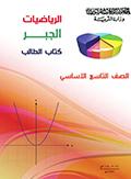 تحميل كتب المنهاج الدراسي الجديد الصف التاسع 2017 - 2018  ( سوريا ) new_1433629476_805.j