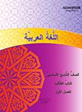 تحميل كتب المنهاج الدراسي الجديد الصف التاسع 2017 - 2018  ( سوريا ) new_1433629477_200.j
