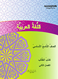 تحميل كتب المنهاج الدراسي الجديد الصف التاسع 2017 - 2018  ( سوريا ) new_1433629479_730.j