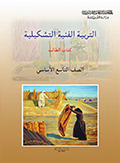 تحميل كتب المنهاج الدراسي الجديد الصف التاسع 2017 - 2018  ( سوريا ) new_1433629480_616.j