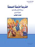 تحميل كتب المنهاج الدراسي الجديد الصف التاسع 2017 - 2018  ( سوريا ) new_1433629481_657.j