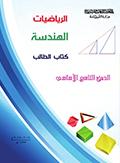 تحميل كتب المنهاج الدراسي الجديد الصف التاسع 2017 - 2018  ( سوريا ) new_1433629484_439.j