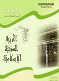 تحميل كتب المنهاج الدراسي الجديد الصف التاسع 2017 - 2018  ( سوريا ) new_1433629488_661.j