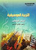 تحميل كتب المنهاج الدراسي الجديد الصف التاسع 2017 - 2018  ( سوريا ) new_1433629489_270.j