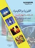 تحميل كتب المنهاج الدراسي الجديد الصف التاسع 2017 - 2018  ( سوريا ) new_1433629491_189.j