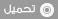 تحميل كتب المنهاج الدراسي الجديد الصف التاسع 2017 - 2018  ( سوريا ) new_1433629494_622.j