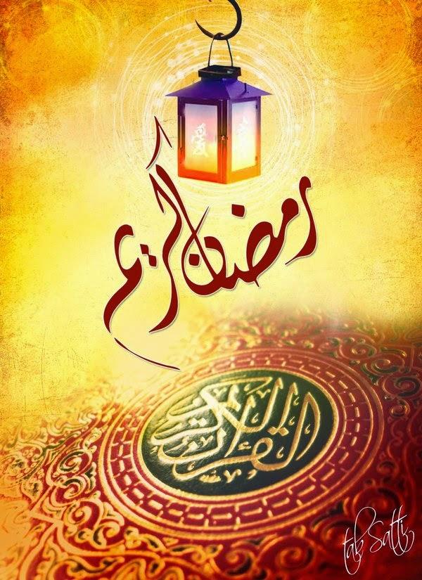 احلى صور رمضان كريم 1438 - صور رمضان كريم متحركة فيس بوك - خلفيات مكتوبة عليها كلام لرمضان new_1433688415_721.j
