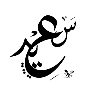 صور اسم سعيد بالانجليزى وعربي , معنى اسم سعيد رمزيات وغلاف 2016