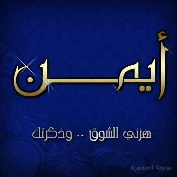 ��� ��� ���� ����� ���� ������ , ���� ��� ���� , Photos names Ayman new_1434348525_377.p