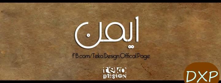 ��� ��� ���� ����� ���� ������ , ���� ��� ���� , Photos names Ayman new_1434348525_783.j