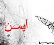 ��� ��� ���� ����� ���� ������ , ���� ��� ���� , Photos names Ayman new_1434348526_899.j