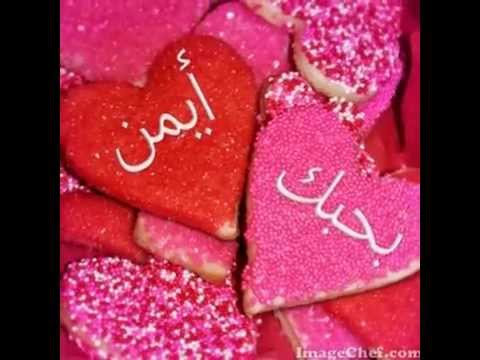 ��� ��� ���� ����� ���� ������ , ���� ��� ���� , Photos names Ayman new_1434348527_124.j