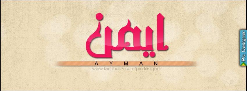 ��� ��� ���� ����� ���� ������ , ���� ��� ���� , Photos names Ayman new_1434348527_135.j
