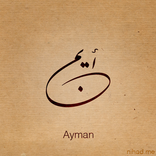 ��� ��� ���� ����� ���� ������ , ���� ��� ���� , Photos names Ayman new_1434348527_186.j