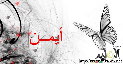 ��� ��� ���� ����� ���� ������ , ���� ��� ���� , Photos names Ayman new_1434348528_359.j